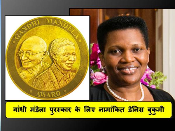 गांधी मंडेला पुरस्कार के लिए नामांकित डेनिस बुकुमी नर्कुन्निज़ा